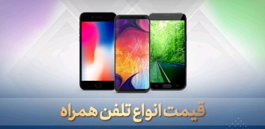 قیمت گوشی موبایل، امروز 20 خرداد 99