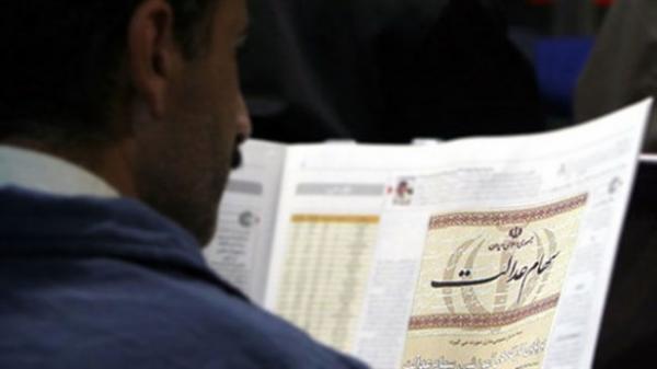 سود سهامداران عدالت به چه کسانی پرداخت می گردد؟